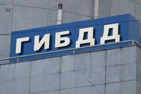 ГИБДД Хабаровского края официальный сайт