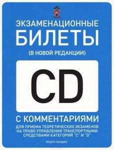Экзаменационные билеты ПДД 2017 категории С D