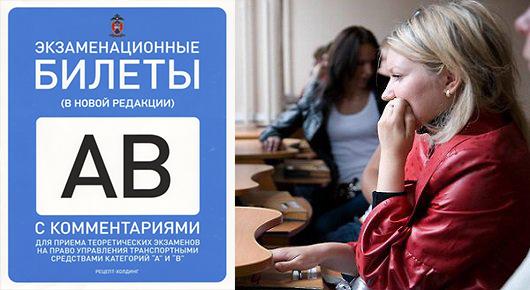 Изменения сдачи экзамена в ГИБДД 2017 с 1 сентября