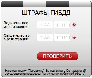 Штрафы по гос номеру татарстан официальный сайт Вэйнамонд