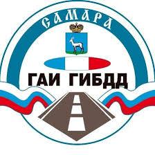 ГИБДД официальный сайт Самара