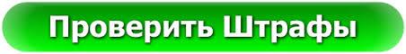 как посмотреть штрафы ГИБДД онлайн по номеру машины бесплатно?