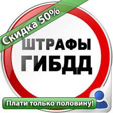 срок оплаты штрафа ГИБДД в 2017 году