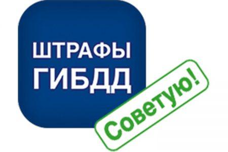 Штрафы ГИБДД онлайн, официальный сайт с фотографиями и распечаткой