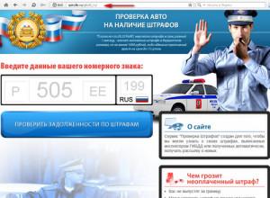 Как проверить штрафы ГИБДД по гос номеру официальный сайт