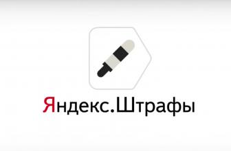 Яндекс штрафы ГИБДД онлайн, проверка