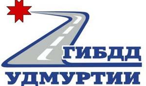 ГИБДД официальный сайт Удмуртия