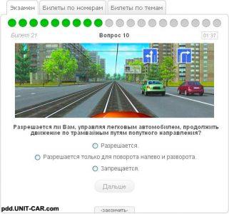 экзаменационные билеты ПДД онлайн. Официальный сайт ГИБДД онлайн