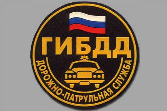 ГИБДД Ярославской области