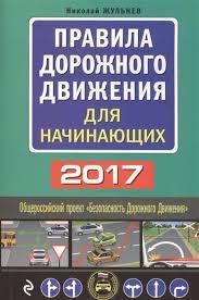 ПДД 2017 онлайн: экзаменационные билеты ПДД 2017 официальный