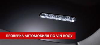 официальный сайт ГИБДД. Проверка автомобиля по vin
