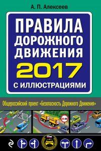 ПДД 2017 с комментариями и иллюстрациями