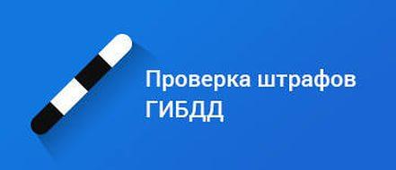 Штрафы ГИБДД онлайн, официальный сайт