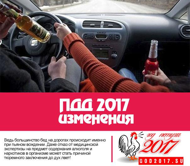 ПДД 2017. Экзаменационные билеты (ПДД 2017) скачать бесплатно