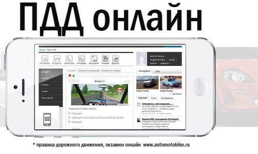 онлайн экзамен 2017 на официальном сайте (экзамена