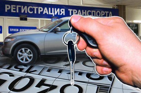 Перерегистрация автомобиля в ГИБДД: новые правила в 2017 году