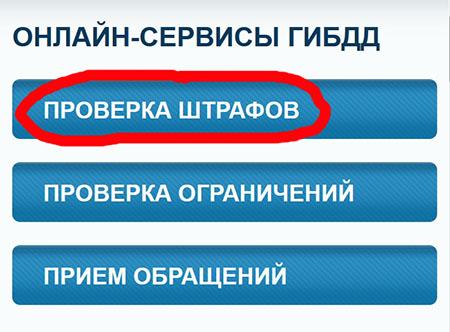 ГИБДД официальный сайт проверить штрафы