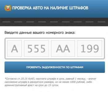 Штрафы ГИБДД по водительскому удостоверению онлайн