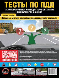 Правила ГИБДД, экзаменационные вопросы 2017 год онлайн