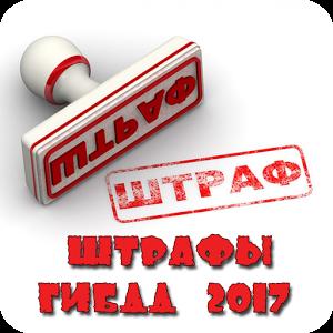 ПДД 2017. Новые штрафы ГИБДД 2017