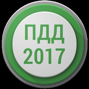 ПДД 2017 онлайн, экзаменационные билеты ПДД 2017 онлайн бесплатно