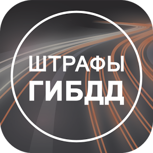 штраф ГИБДД Яндекс