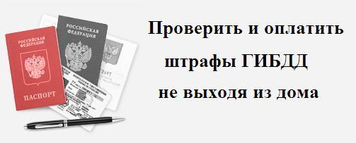 проверка штрафов ГИБДД (официальный сайт) онлайн