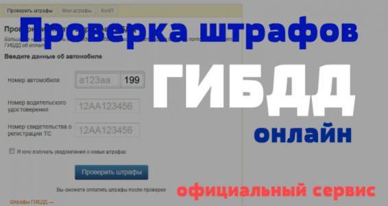 Проверка штрафов ГИБДД Кемеровская область