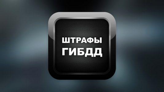 ГИБДД штрафы официальный сайт Белгород