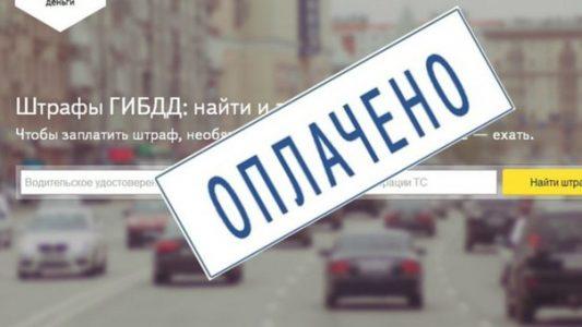 Штрафы ГИБДД онлайн официальный сайт Яндекс