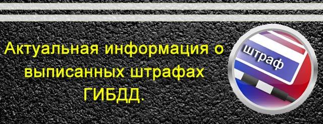 штрафы ГИБДД Штрафы по гос. номеру