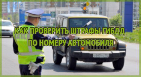 узнать штрафы ГИБДД по номеру машины онлайн