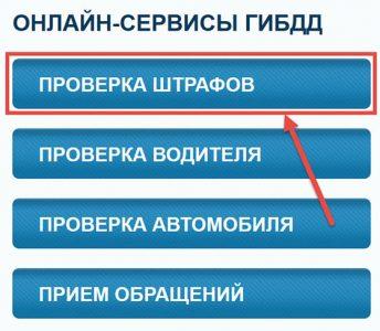 ГИБДД. Проверка штрафа по гос номеру автомобиля (официальный сайт)