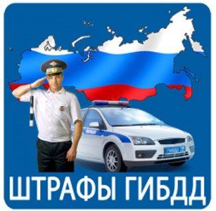 Штрафы ГИБДД Забайкальский край официальный сайт