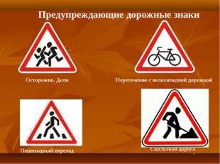 Дорожные знаки в картинках и их обозначения