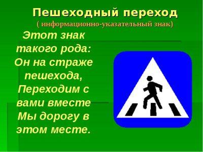 Раскраски дорожные знаки для детей распечатать