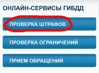 Проверить штрафы ГИБДД по номеру машины официальный сайт
