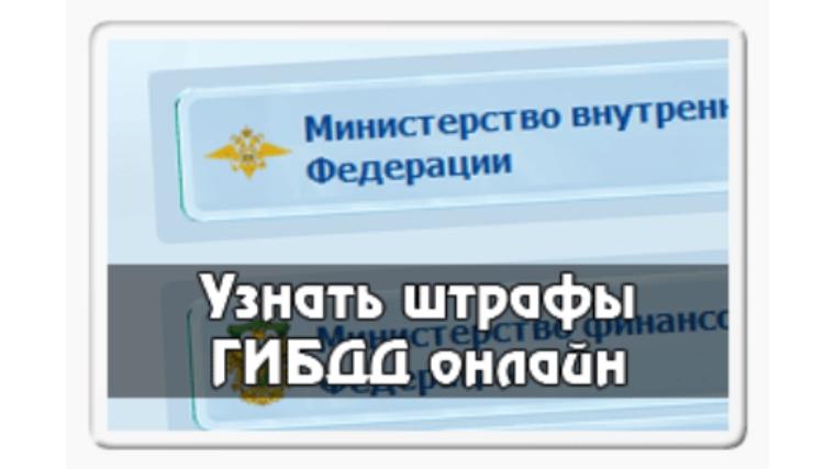 штрафы ГИБДД Проверка по гос номеру