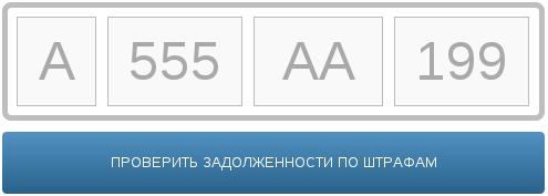 штрафы ГИБДД официальный сайт Белгород
