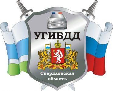 Штрафы ГИБДД Свердловской области официальный сайт