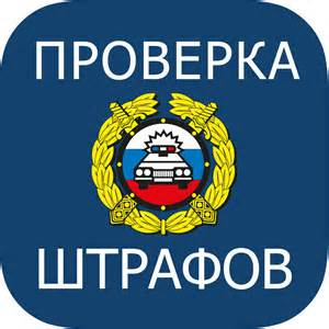 оплата штрафов ГИБДД по номеру постановления онлайн